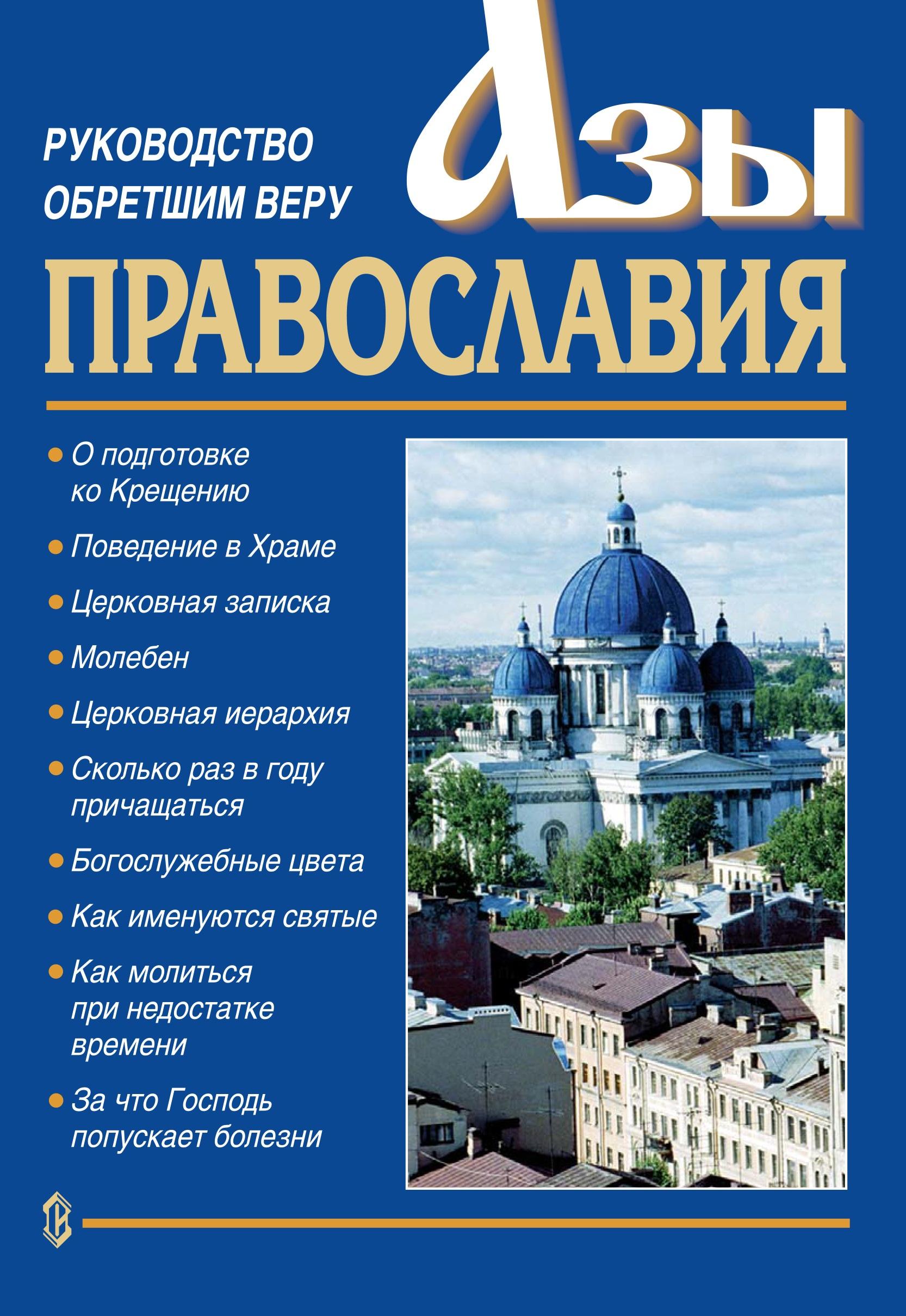 Священник Константин Слепинин Азы православия. Руководство обретшим веру