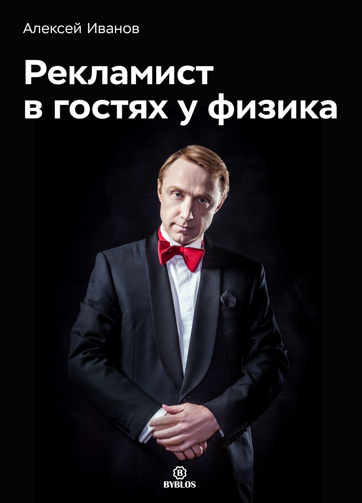 Фото - Алексей Иванов Рекламист в гостях у физика микроскоп
