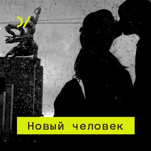 Фото - Линор Горалик Постсоветское отношение к телу и одежде дмитрий евгеньевич гамидов сетевой человек