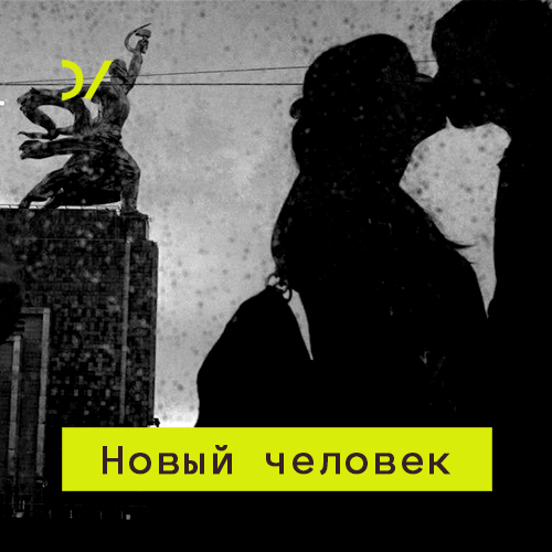 Фото - А. И. Панченко Постсоветская религиозность, ее история и специфика дмитрий евгеньевич гамидов сетевой человек