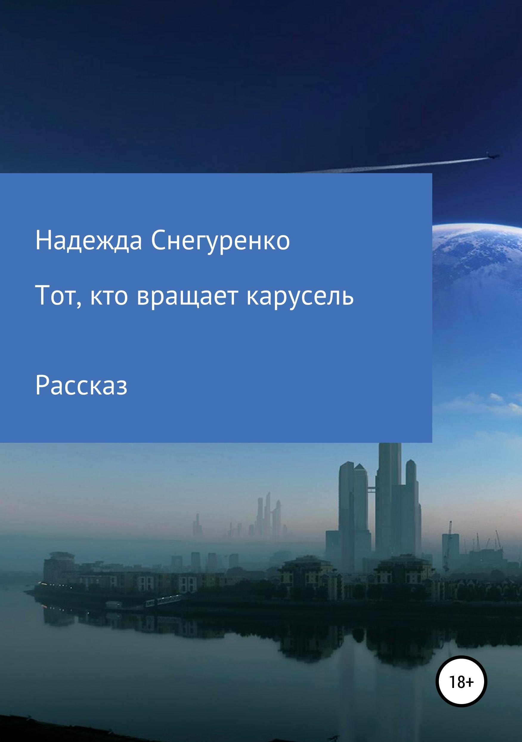 цена на Надежда Снегуренко Тот, кто вращает карусель