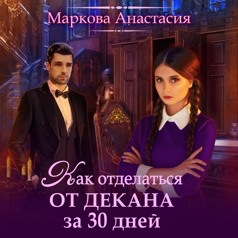 Анастасия Маркова Как отделаться от декана за 30 дней анастасия николаевна коткина как и где познакомиться с хорошим мужчиной
