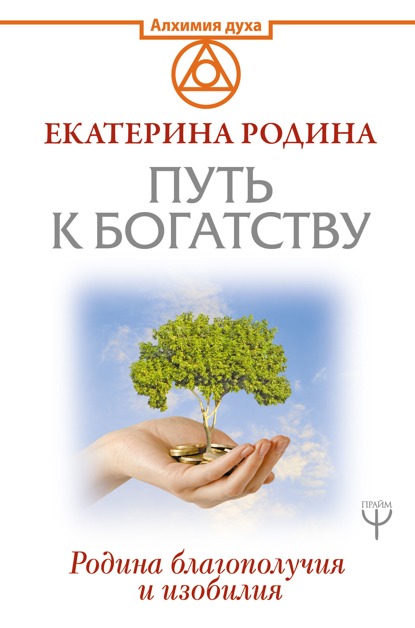 Обложка книги Путь к богатству. Родина благополучия и изобилия