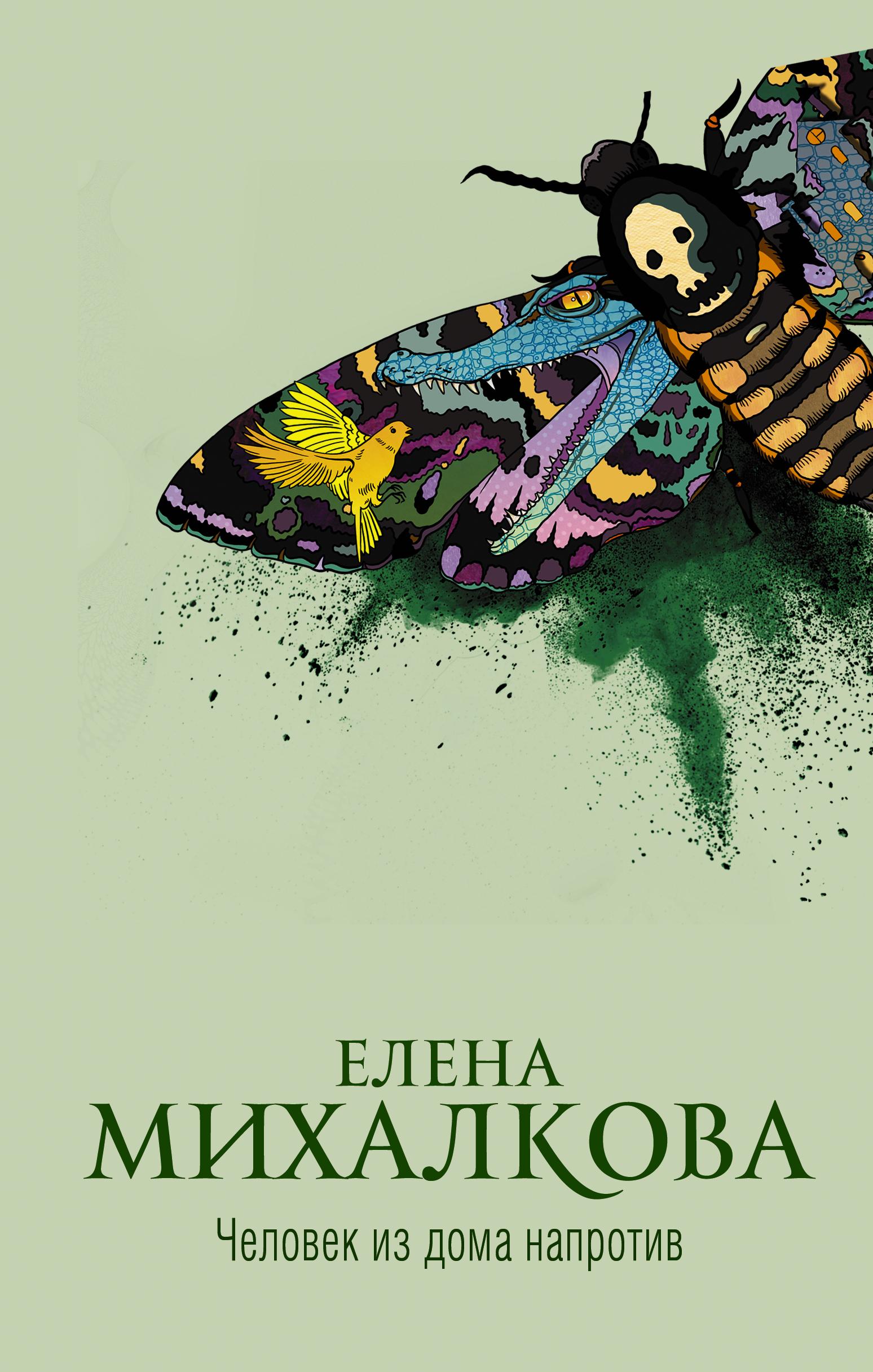 Елена Михалкова - Человек из дома напротив