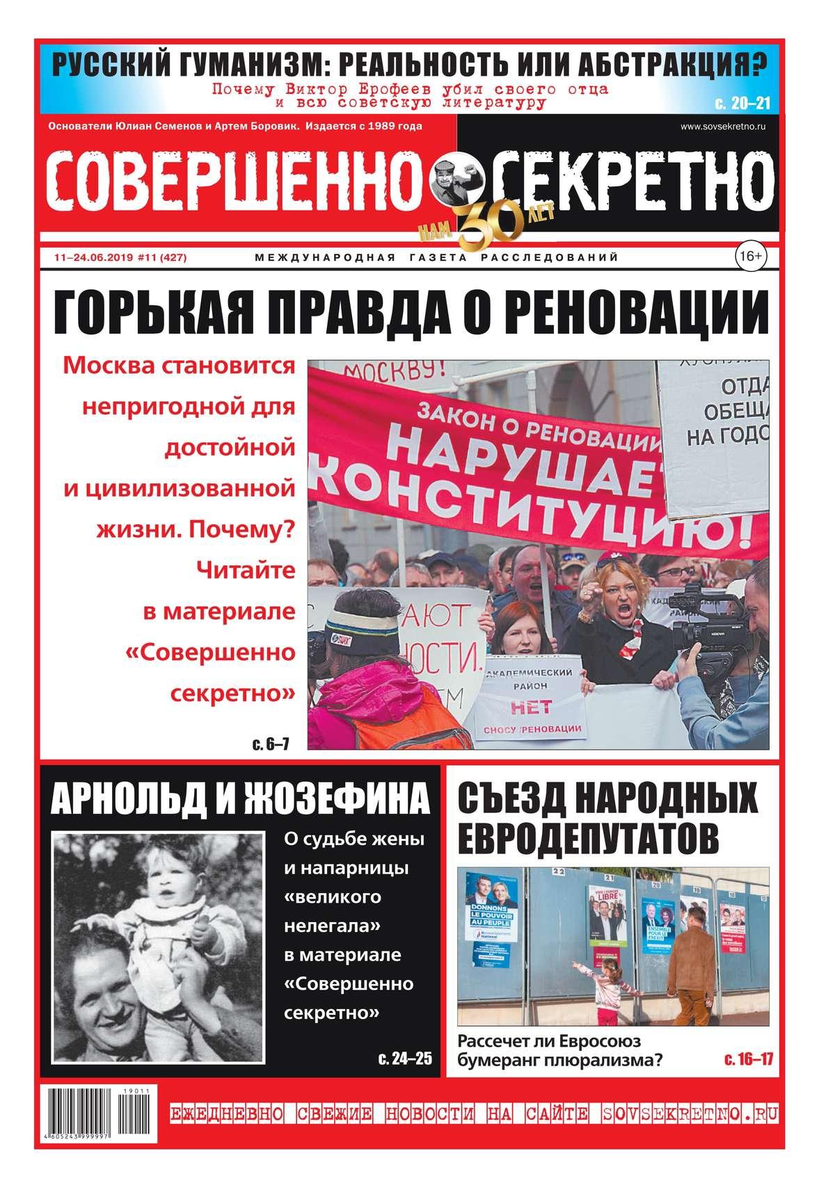 цены на Редакция газеты Совершенно Секретно Совершенно Секретно 11-2019  в интернет-магазинах