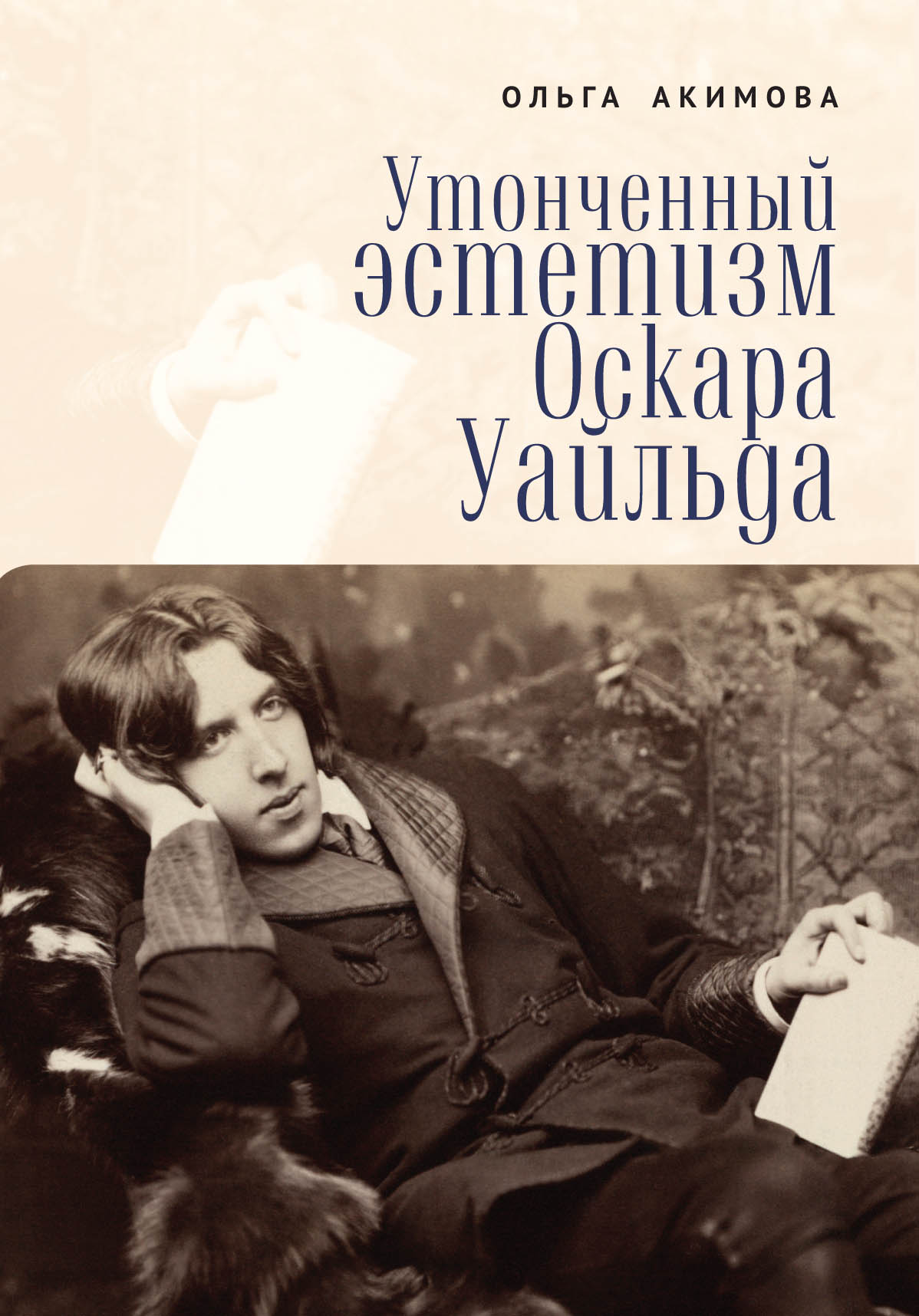 О. В. Акимова. Утонченный эстетизм Оскара Уайльда