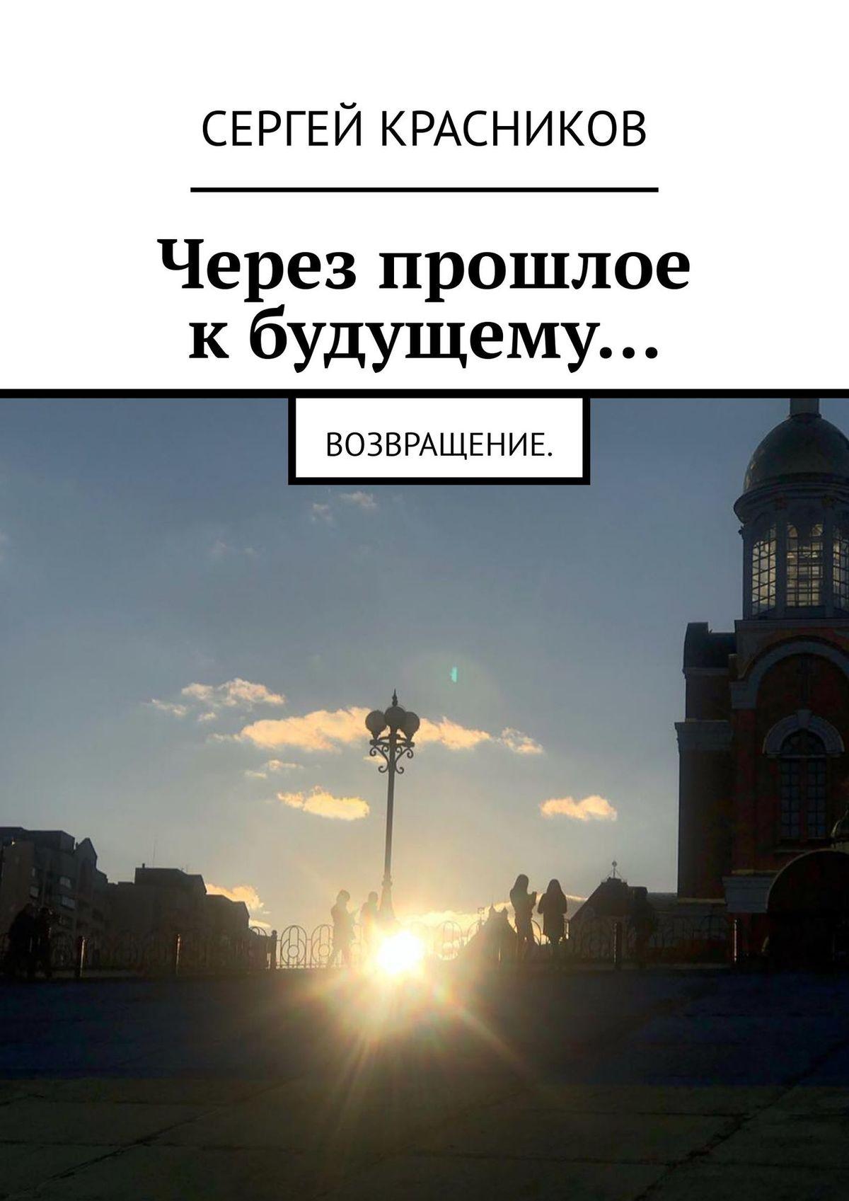 Сергей Витальевич Красников Дыхание александр сахаров сергей агаджанов крым прошлое и настоящее
