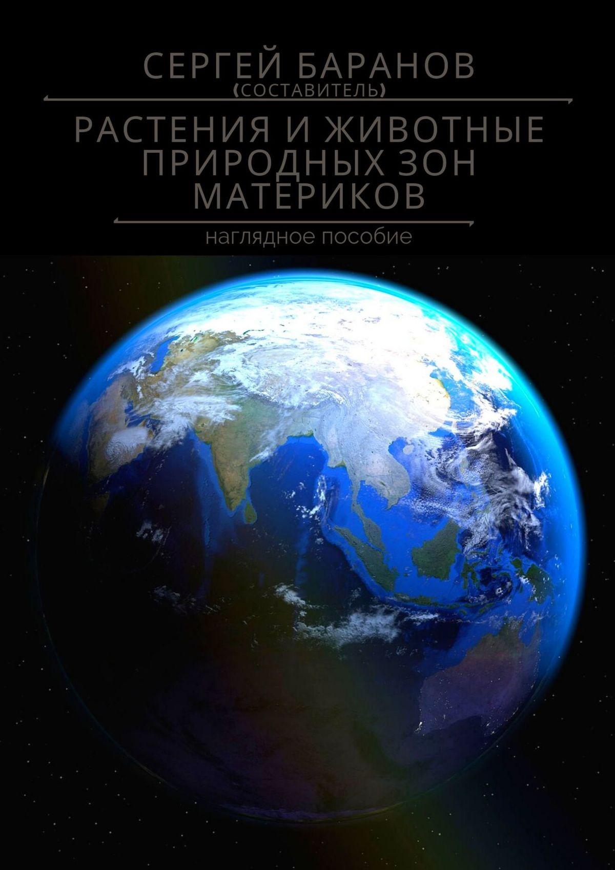 Сергей Баранов Растения иживотные природных зон материков. Наглядное пособие фгос ноо обучающихся в овз