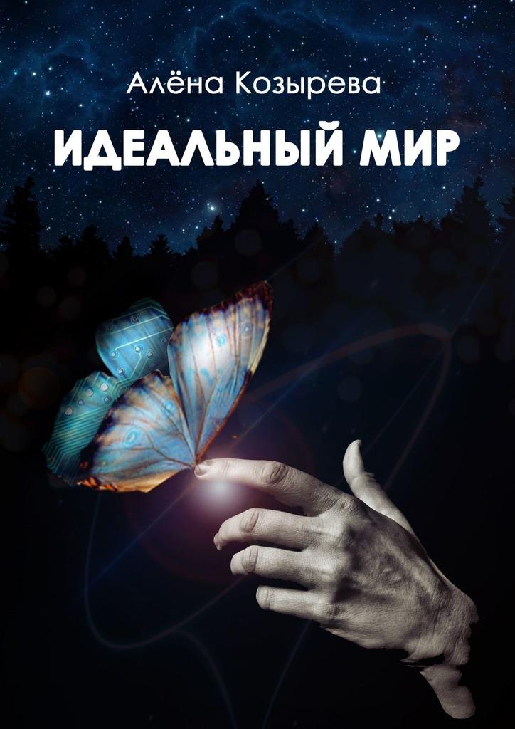 Алена Козырева Идеальныймир фишман мария столкновение с бесконечностью обычный человек в сфере просветления