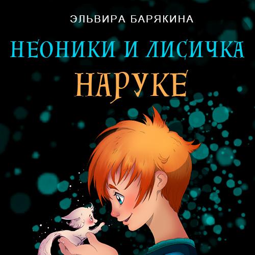 Эльвира Валерьевна Барякина Неоники и лисичка Наруке эльвира валерьевна барякина женщина с большой буквы ж