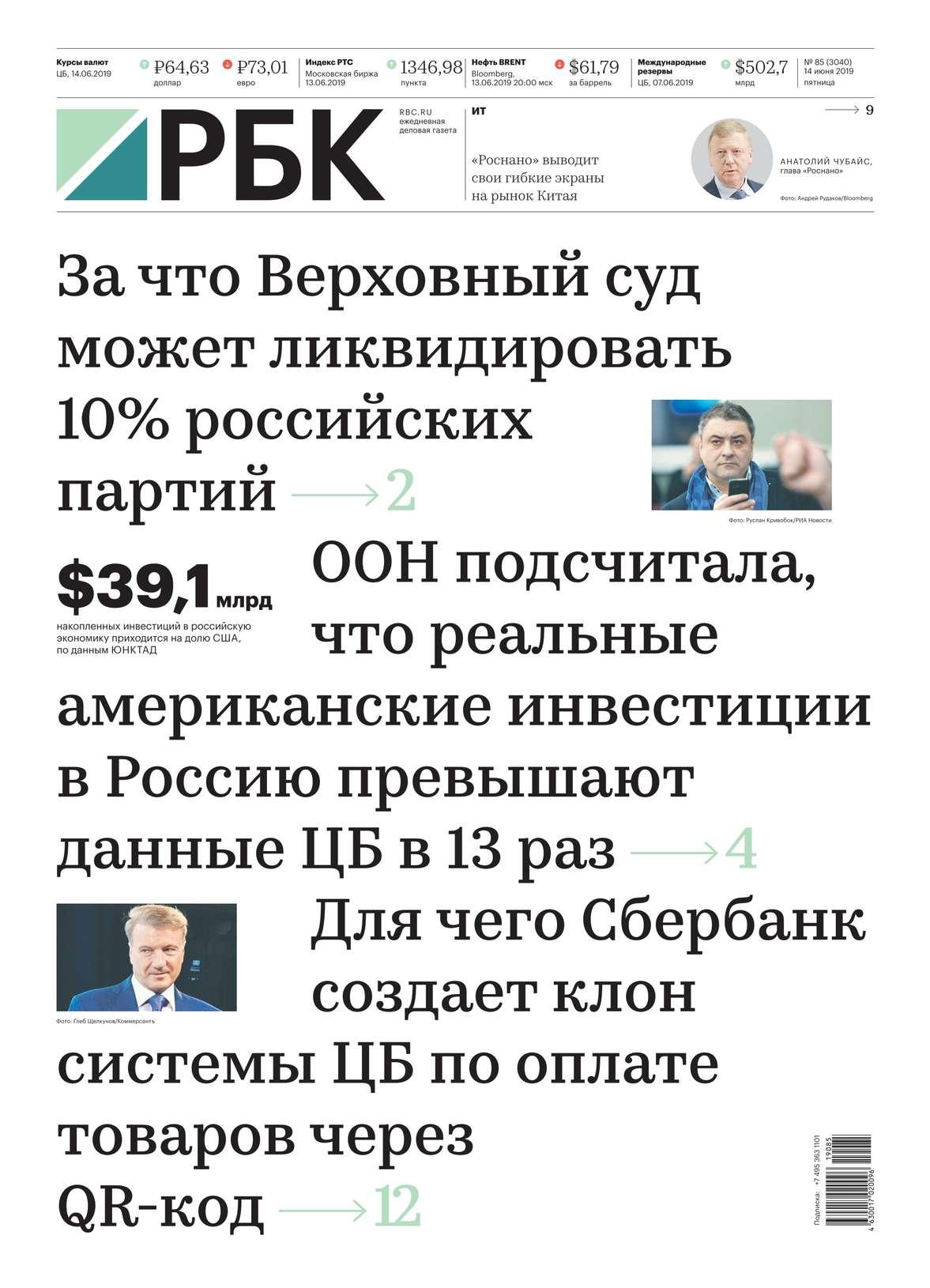 Ежедневная Деловая Газета Рбк 85-2019