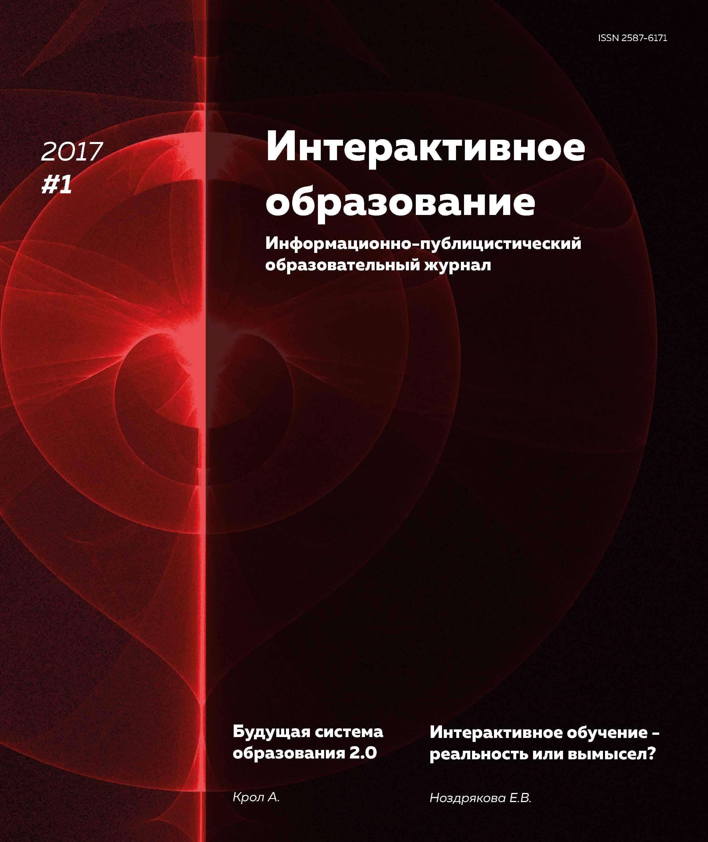 Отсутствует Интерактивное образование № 1 2017 г. и ярощук применение мультимедийных технологий в образовании