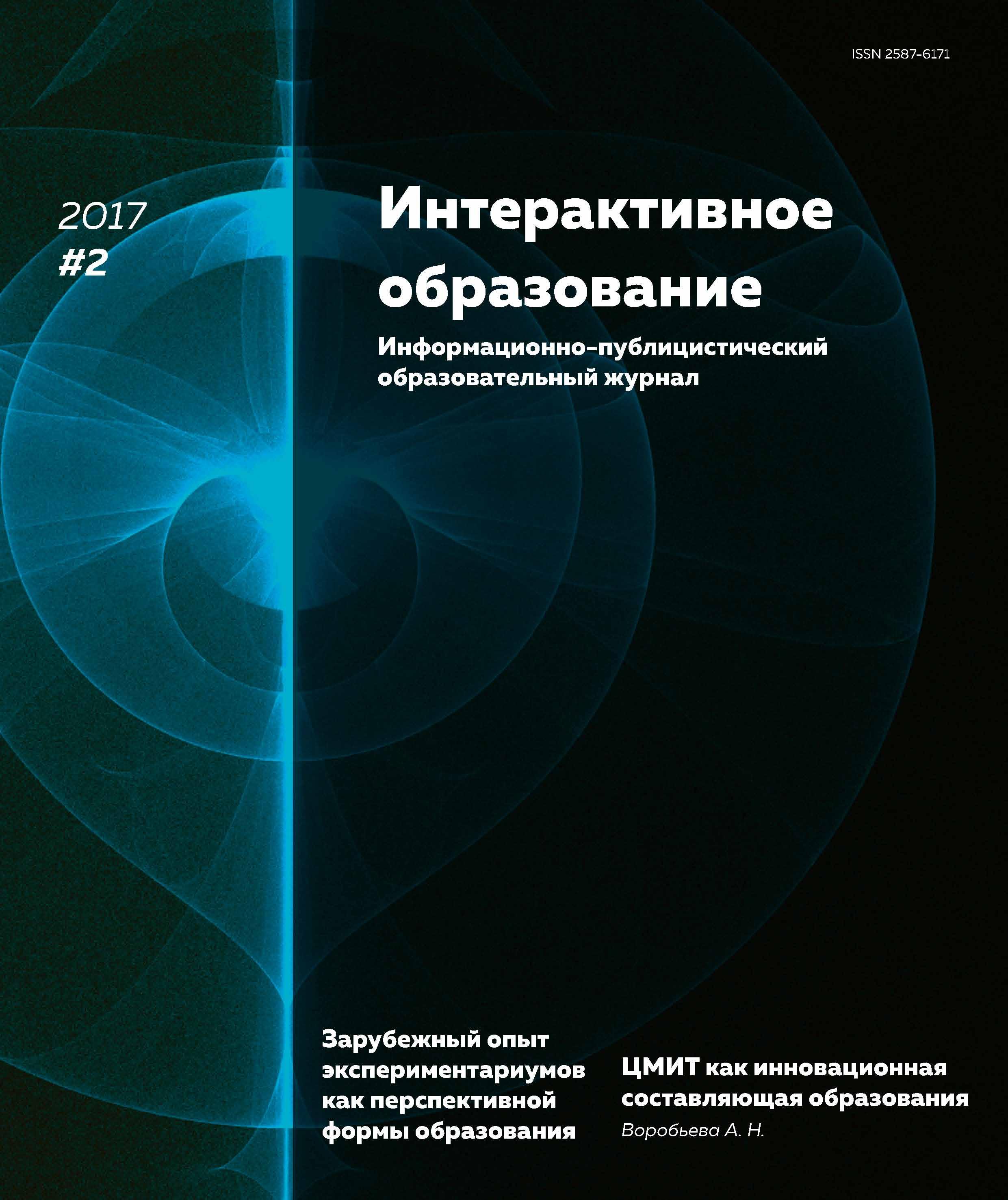 Интерактивное образование № 2 2017 г.