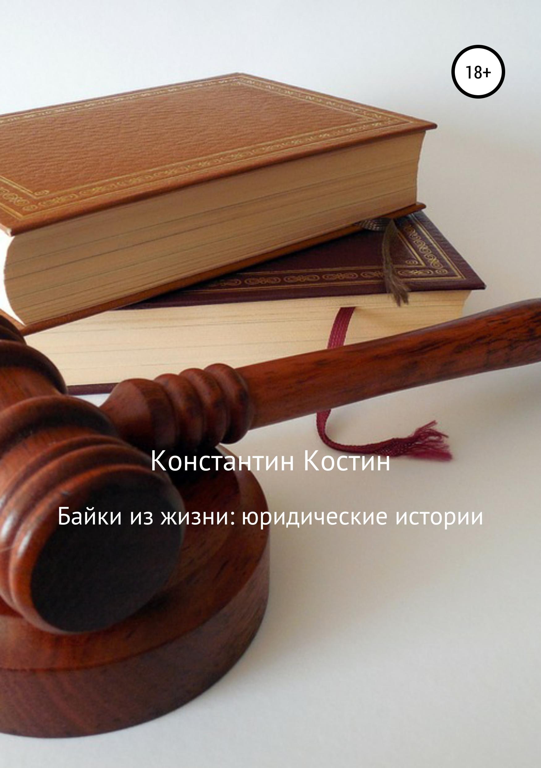 Константин Александрович Костин Байки из жизни: Юридические истории цена и фото