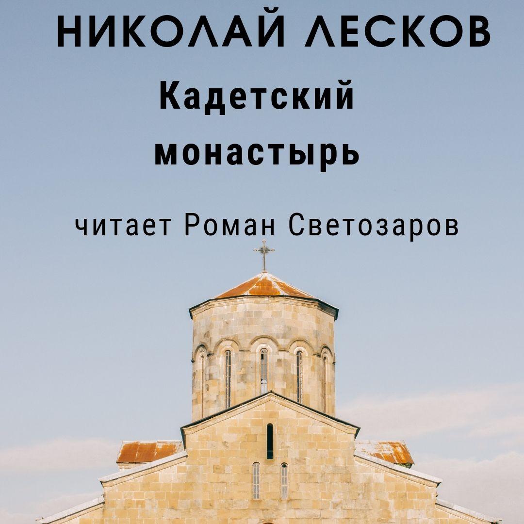 Кадетский монастырь