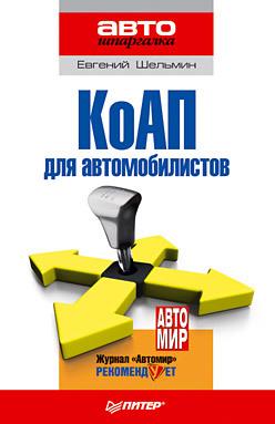 Евгений Шельмин КоАП для автомобилистов коап для автомобилистов 2016