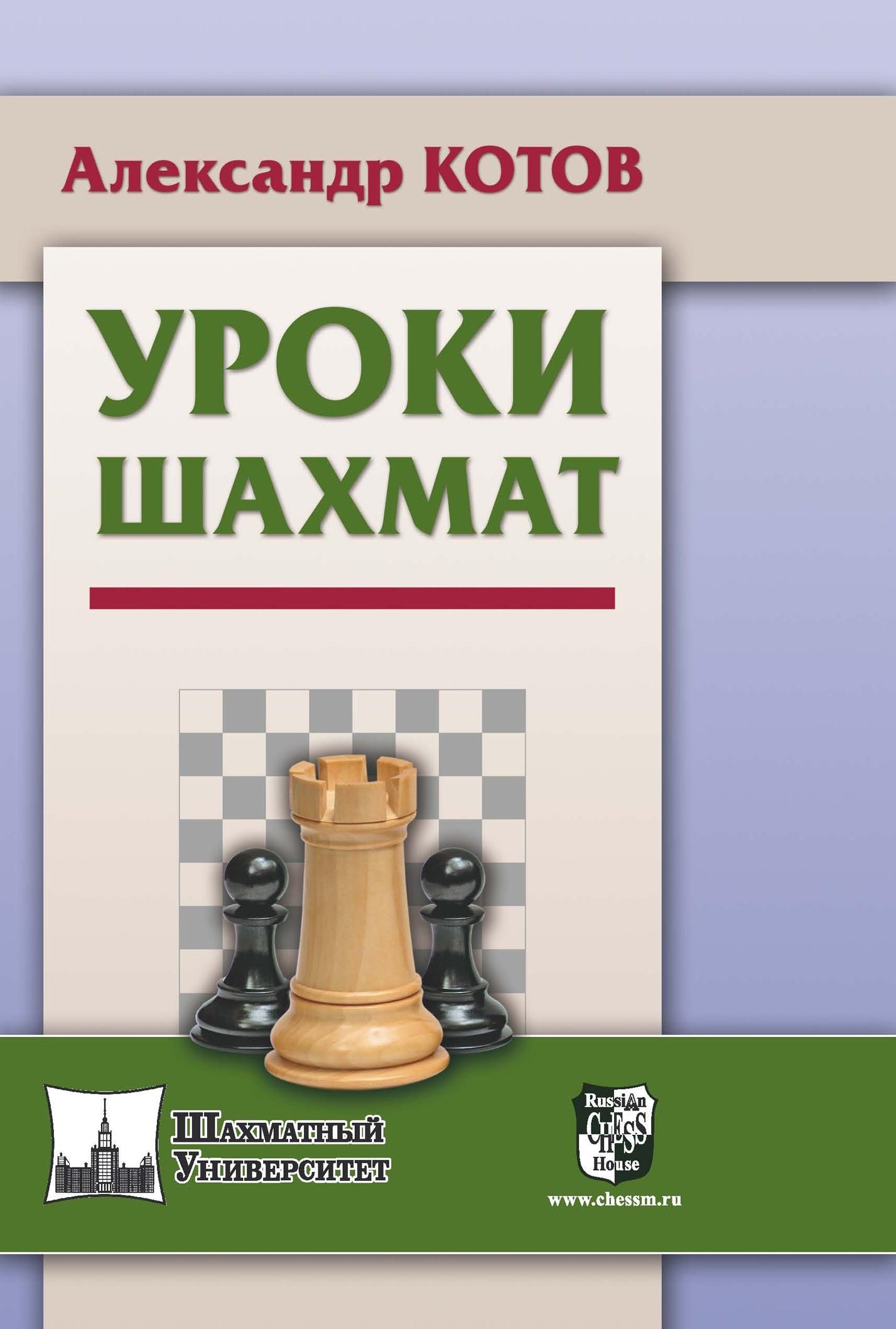 Александр Котов Уроки шахмат