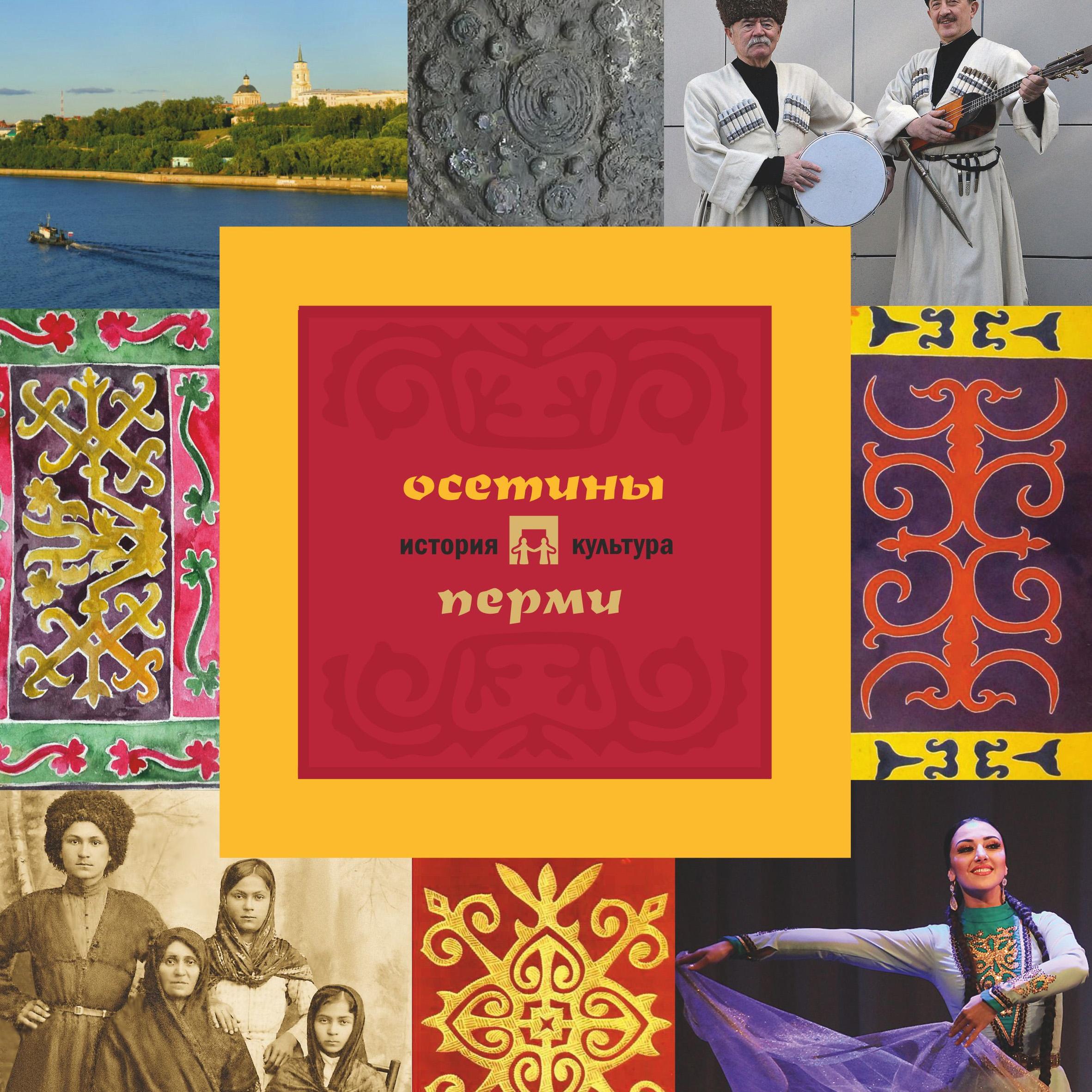 А. В. Черных Осетины Перми: история и культура