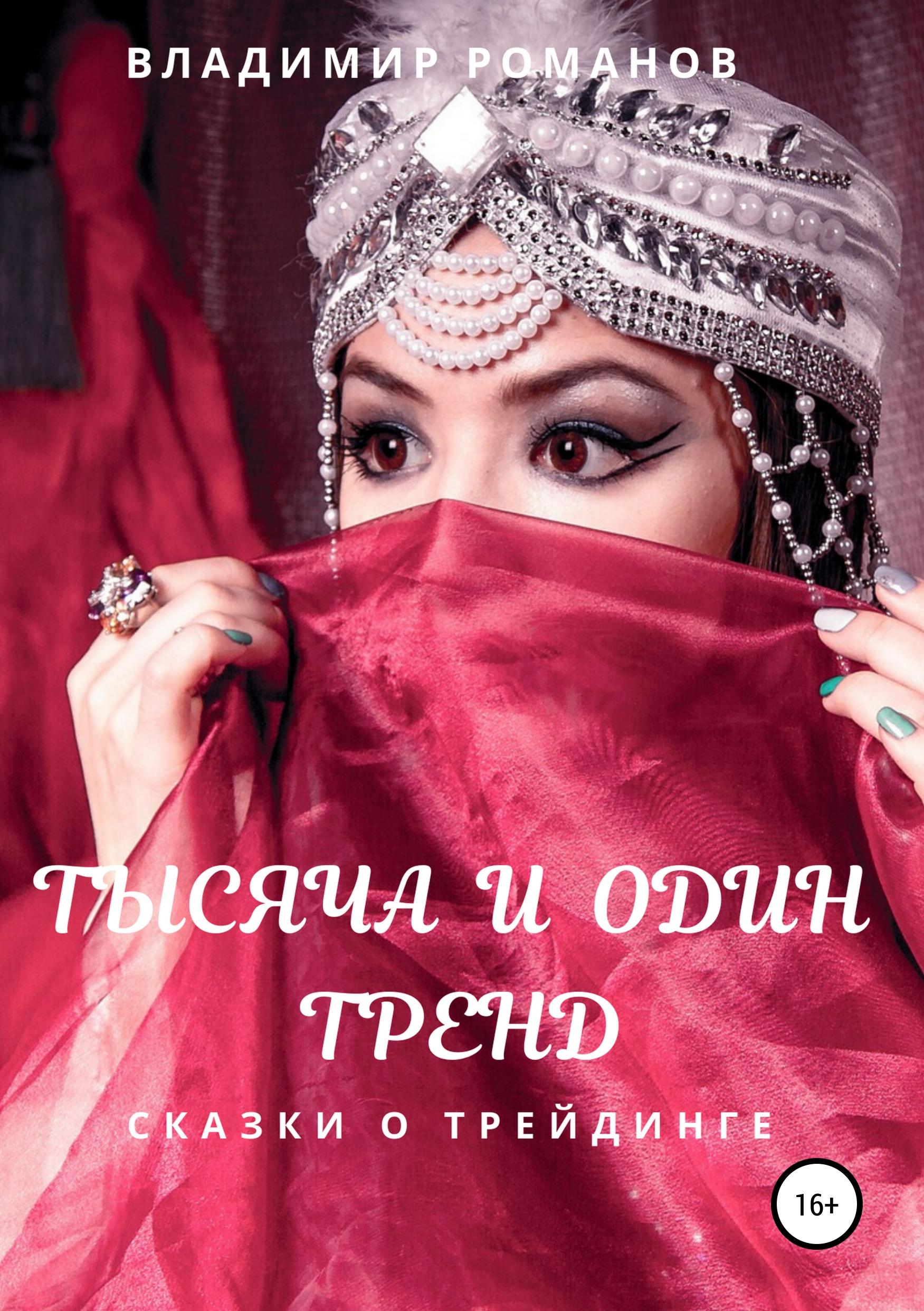 Обложка книги. Автор - Владимир Романов