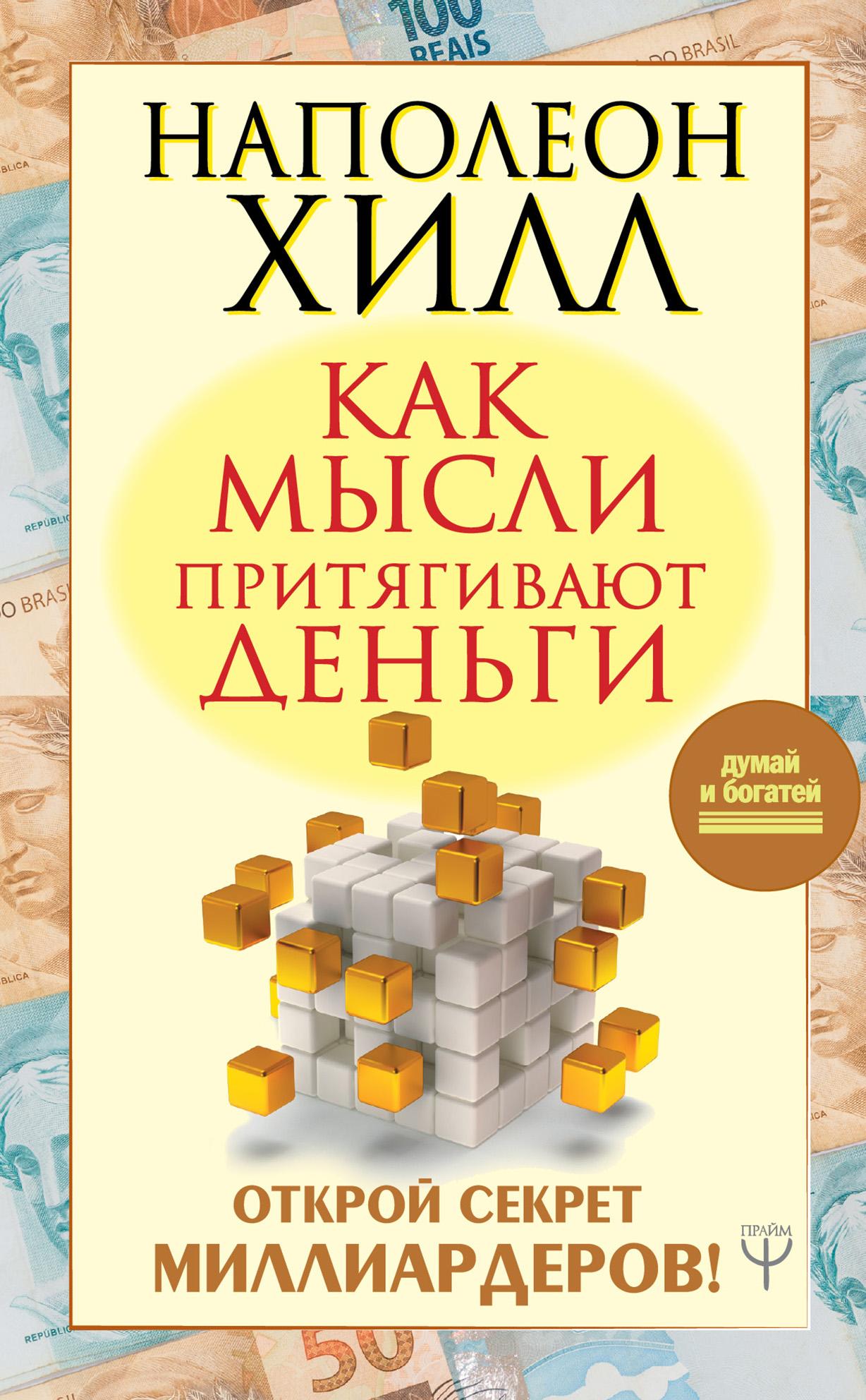 Наполеон Хилл «Как мысли притягивают деньги. Открой секрет миллиардеров!»