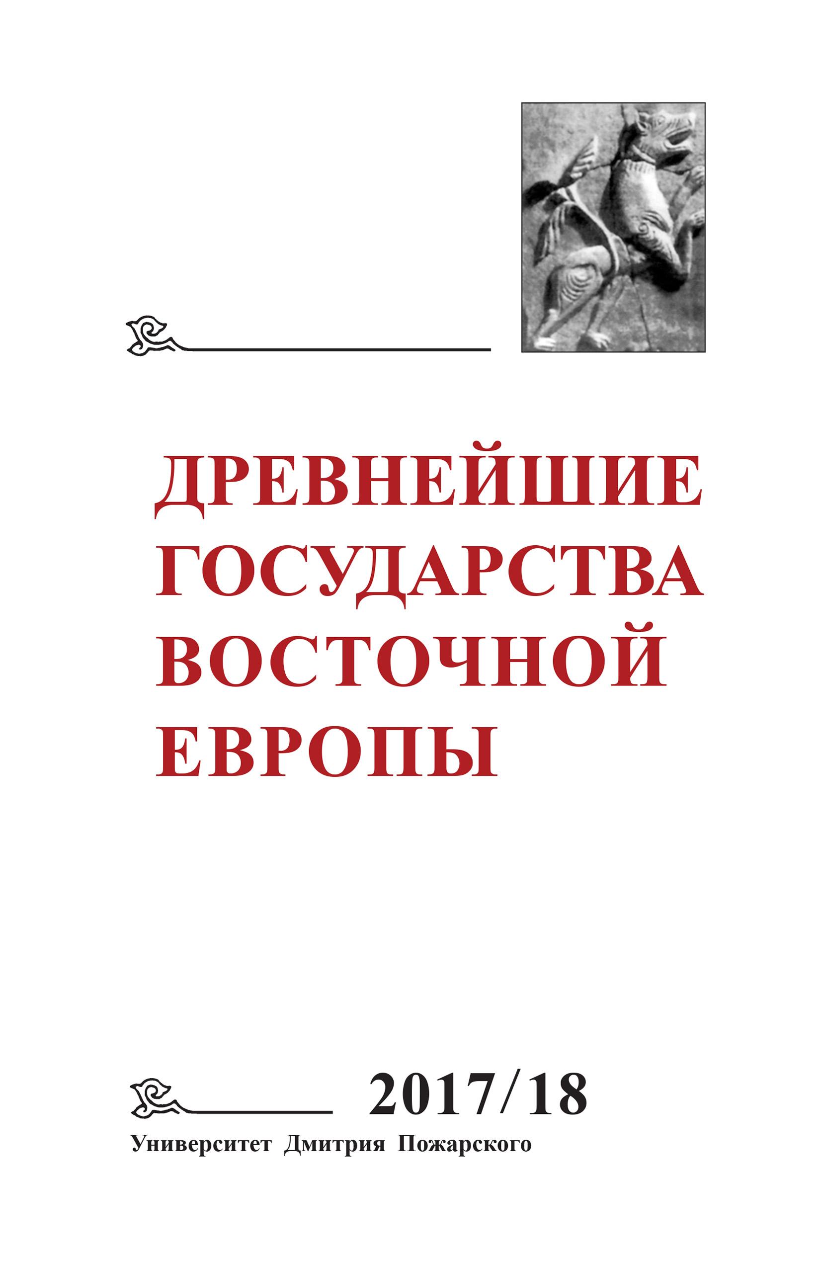 Древнейшие государства Восточной Европы. 2017–2018 годы. Ранние формы и функции письма