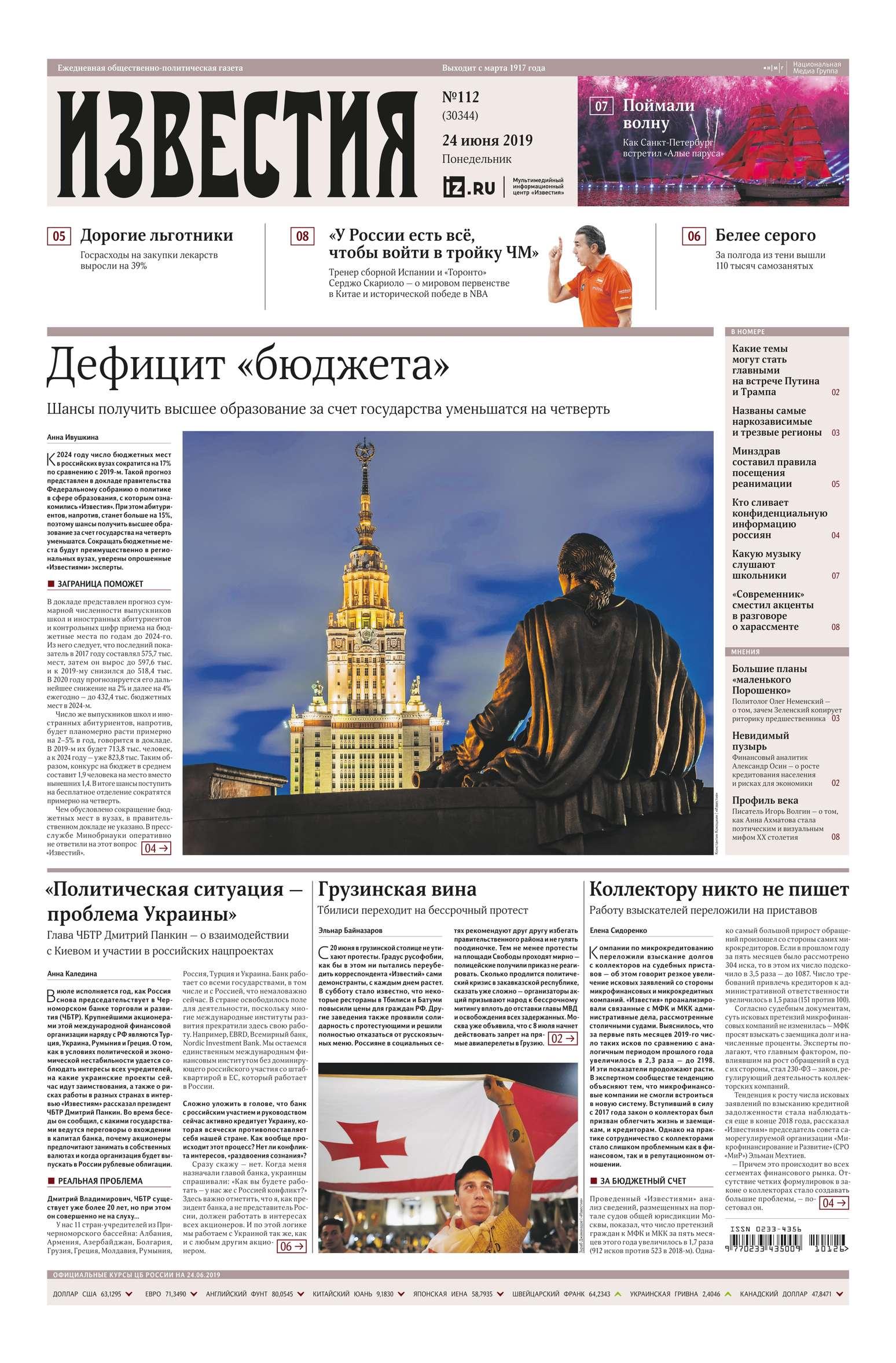 Известия 112-2019 фото