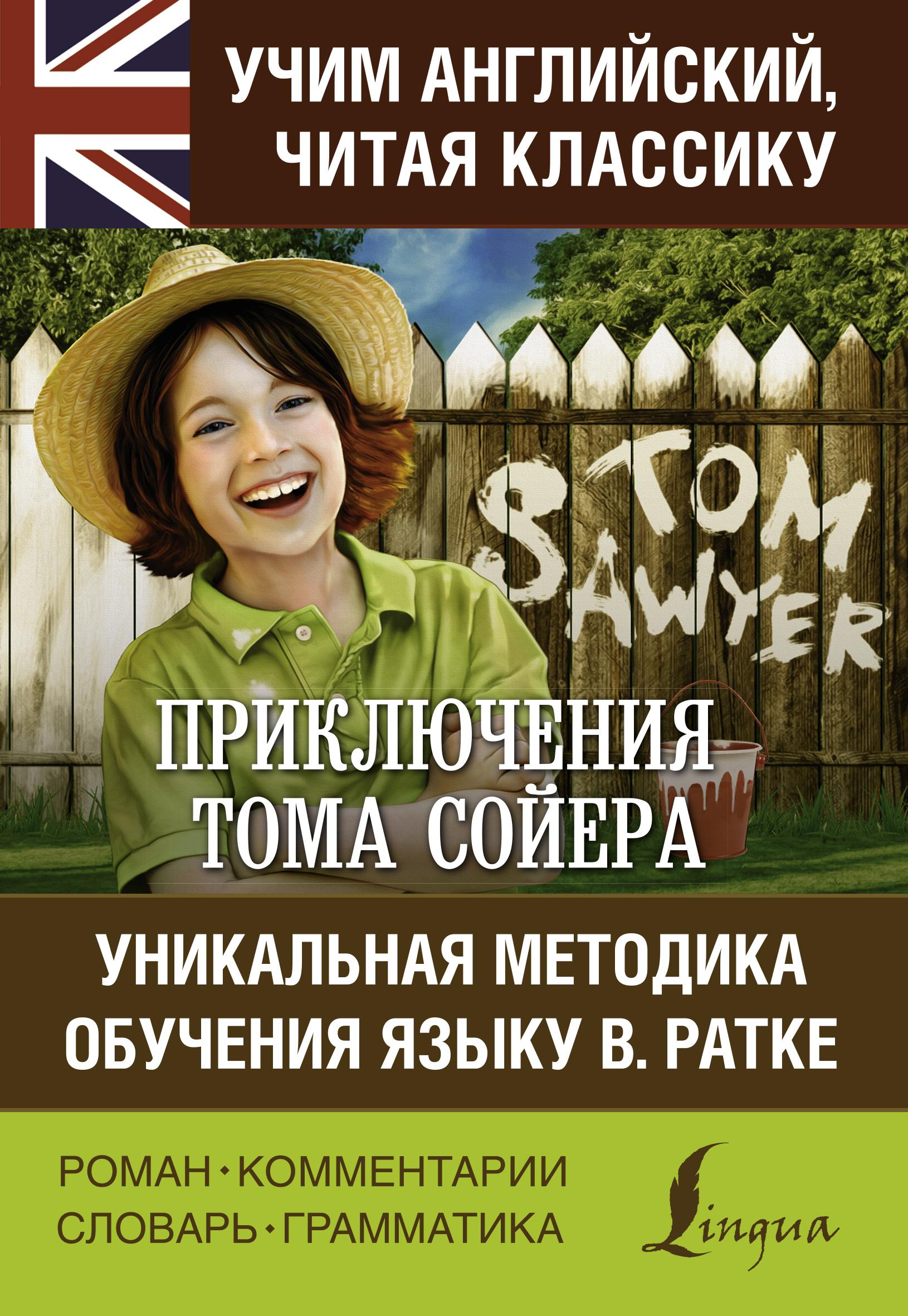 Приключения Тома Сойера = The Adventures of Tom Sawyer. Уникальная методика обучения языку В. Ратке
