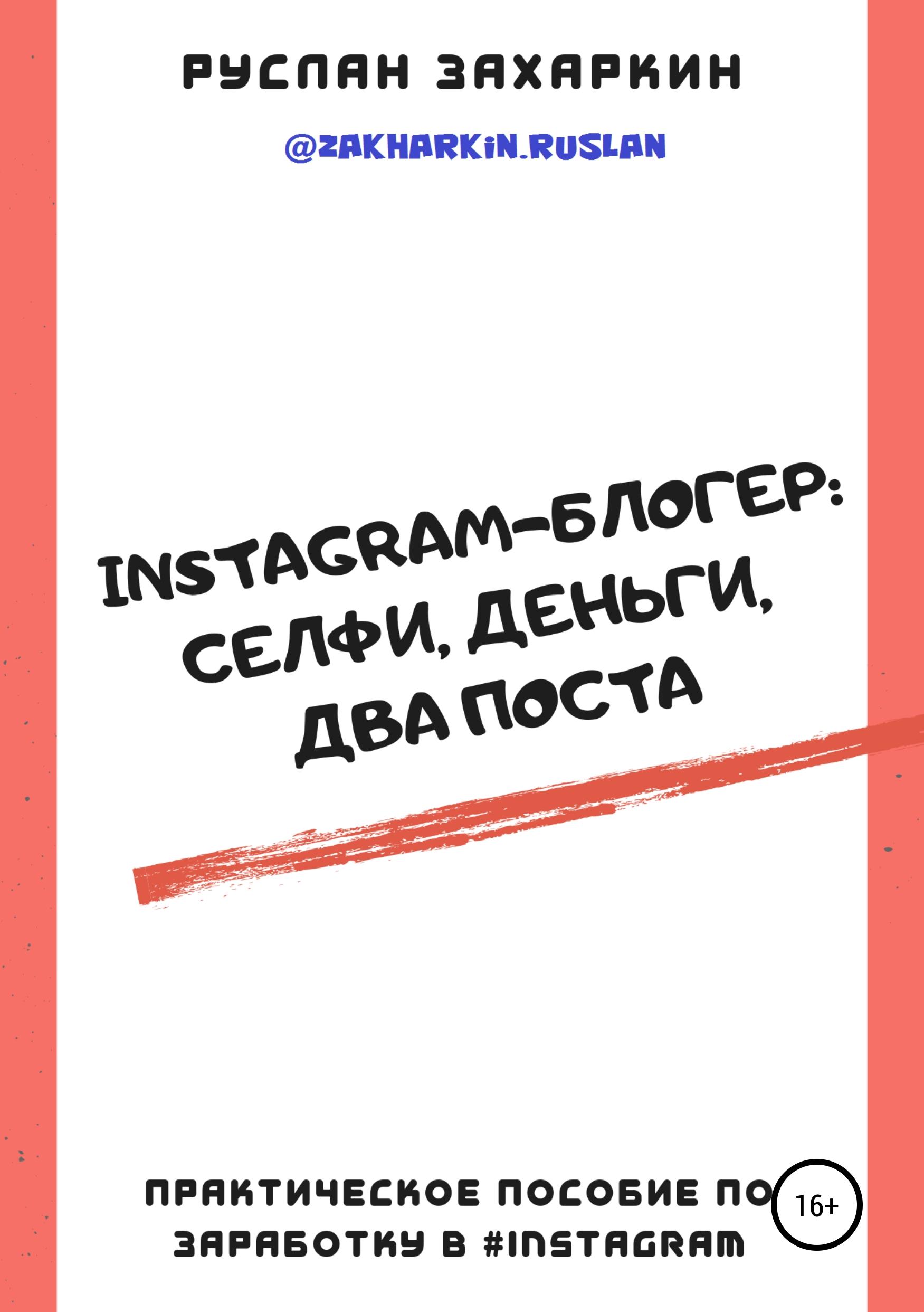 Обложка книги. Автор - Руслан Захаркин