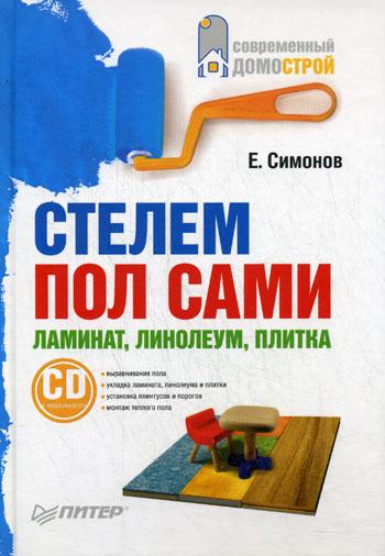 Е. В. Симонов Стелем пол сами: ламинат, линолеум, плитка