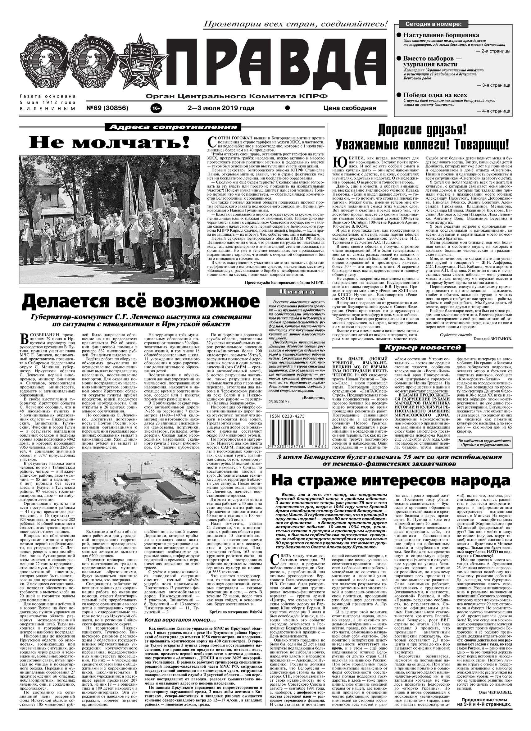 Правда 69-2019