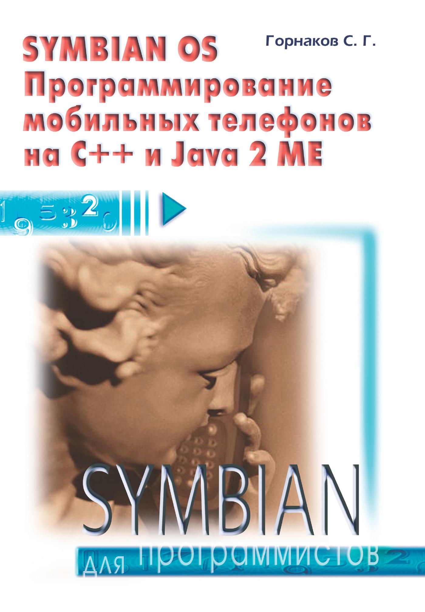 Станислав Горнаков Symbian OS. Программирование мобильных телефонов на C++ и Java 2 ME