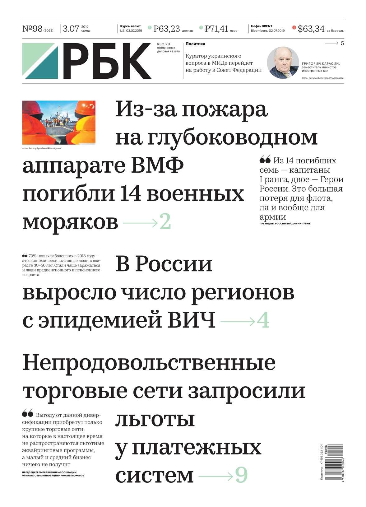 Ежедневная Деловая Газета Рбк 98-2019