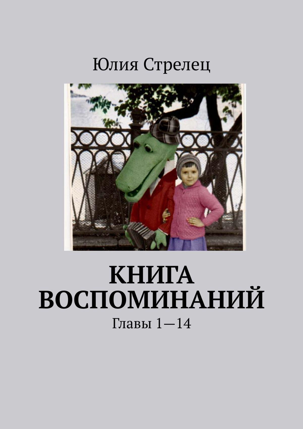 Юлия Стрелец Книга воспоминаний. Главы1—7 надежда стрелец проклятые пророчества книга 1 небесная лиса