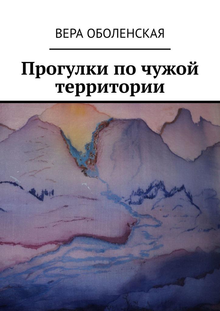 Вера Оболенская Прогулки почужой территории купить дорогую блузку в москве