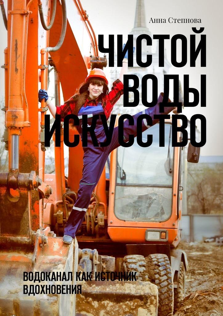 Анна Степнова Чистой воды искусство. Водоканал как источник вдохновения стоимость
