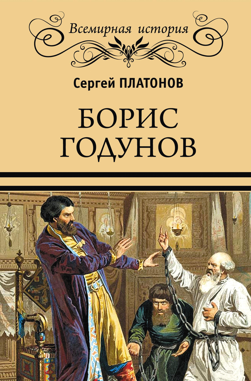 цена на Сергей Платонов Борис Годунов
