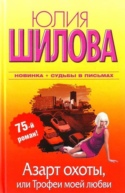 Юлия Шилова Азарт охоты, или Трофеи моей любви рада радужная девушка моей бывшей