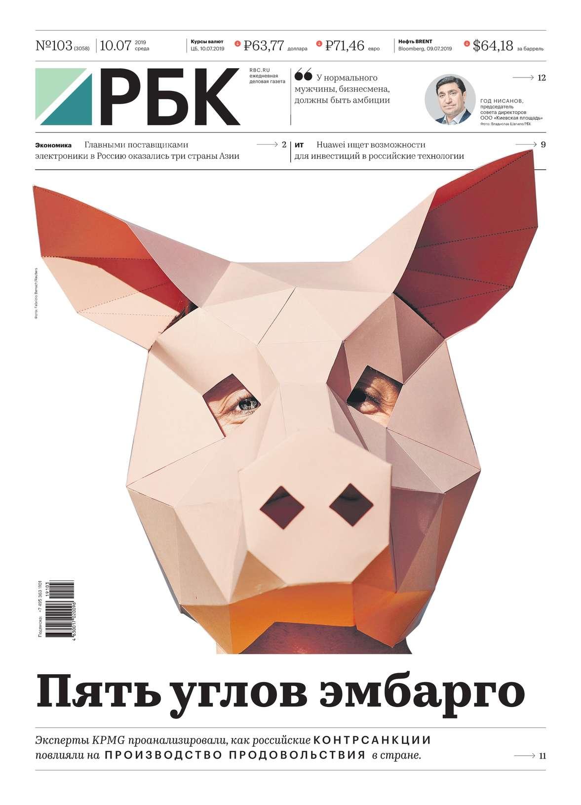 Ежедневная Деловая Газета Рбк 103-2019