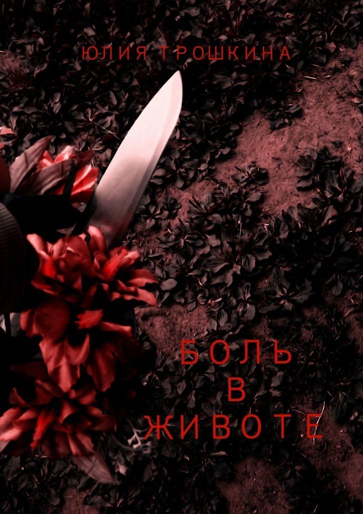 Юлия Трошкина Боль вживоте