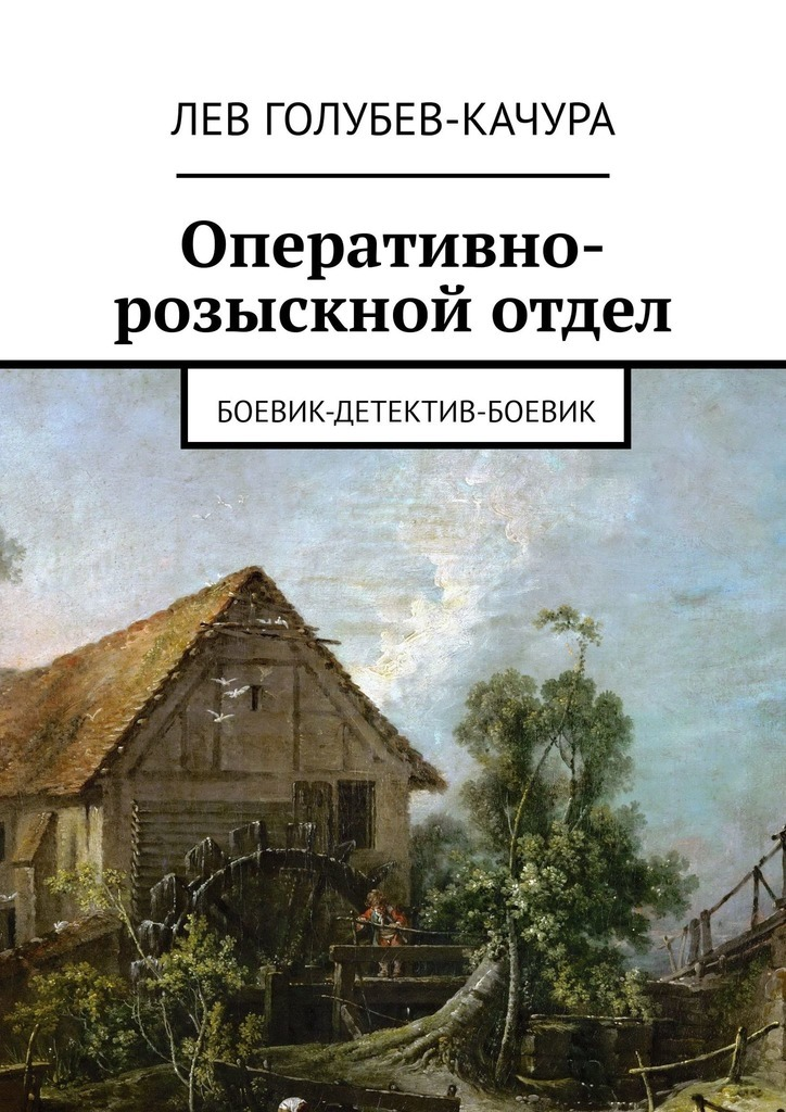 Лев Голубев-Качура Оперативно-розыскной отдел. Боевик-детектив-боевик цены онлайн