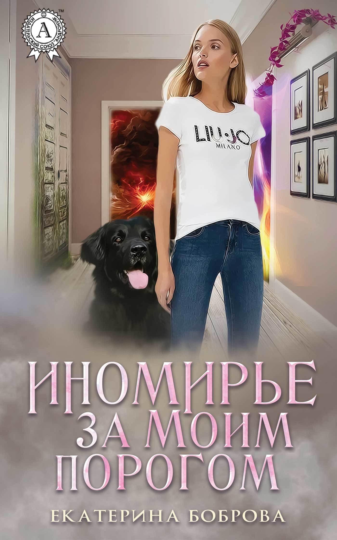 цена на Екатерина Боброва Иномирье за моим порогом