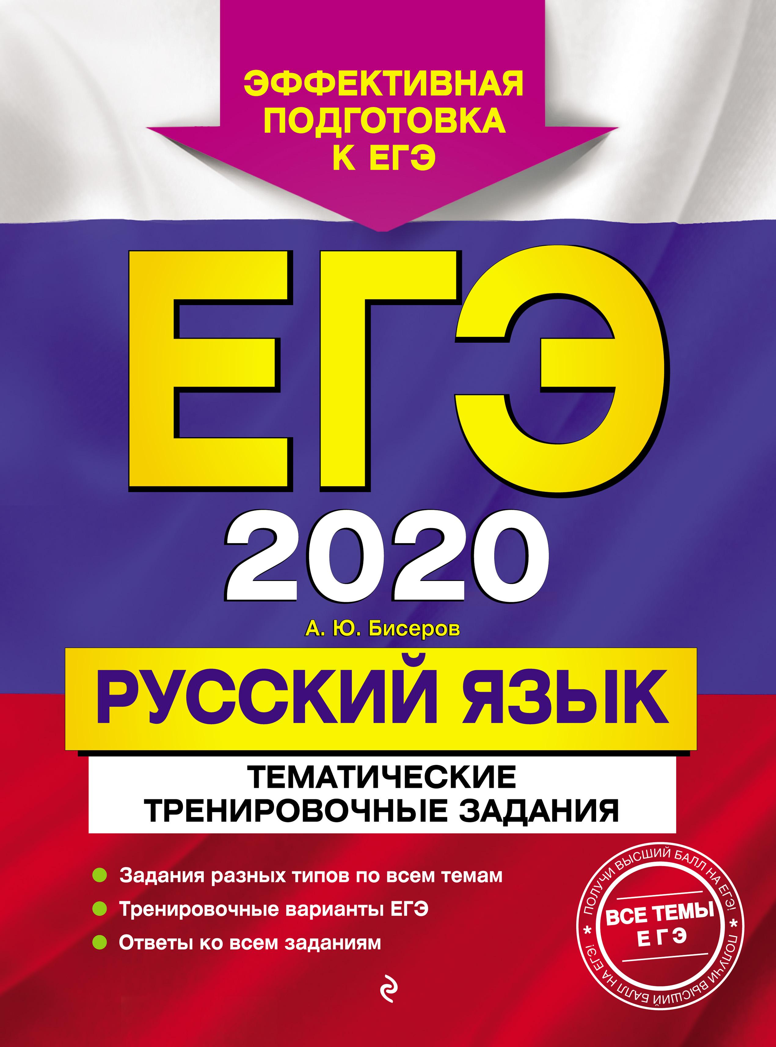 А. Ю. Бисеров ЕГЭ-2020. Русский язык. Тематические тренировочные задания недорого