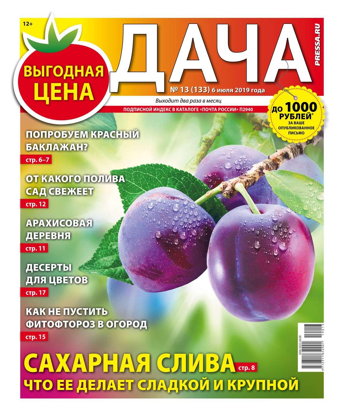 цена Редакция газеты Дача Pressa.ru Дача Pressa.ru 13-2019