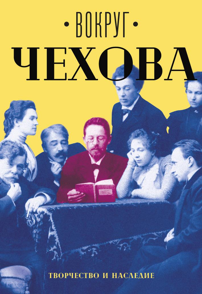Сборник Вокруг Чехова. Том 2. Творчество и наследие вокруг чехова творчество и наследие