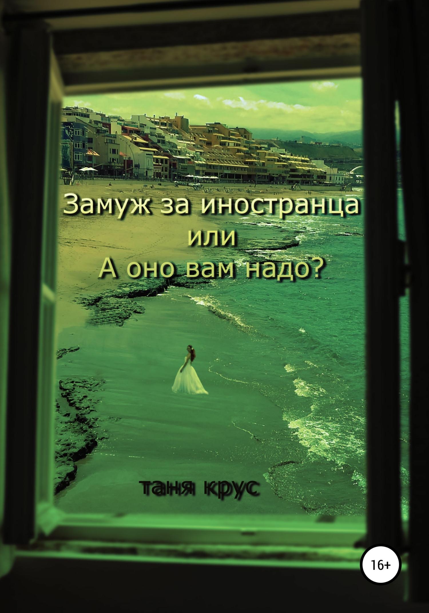 Обложка книги Замуж за иностранца, или «А оно вам надо?»