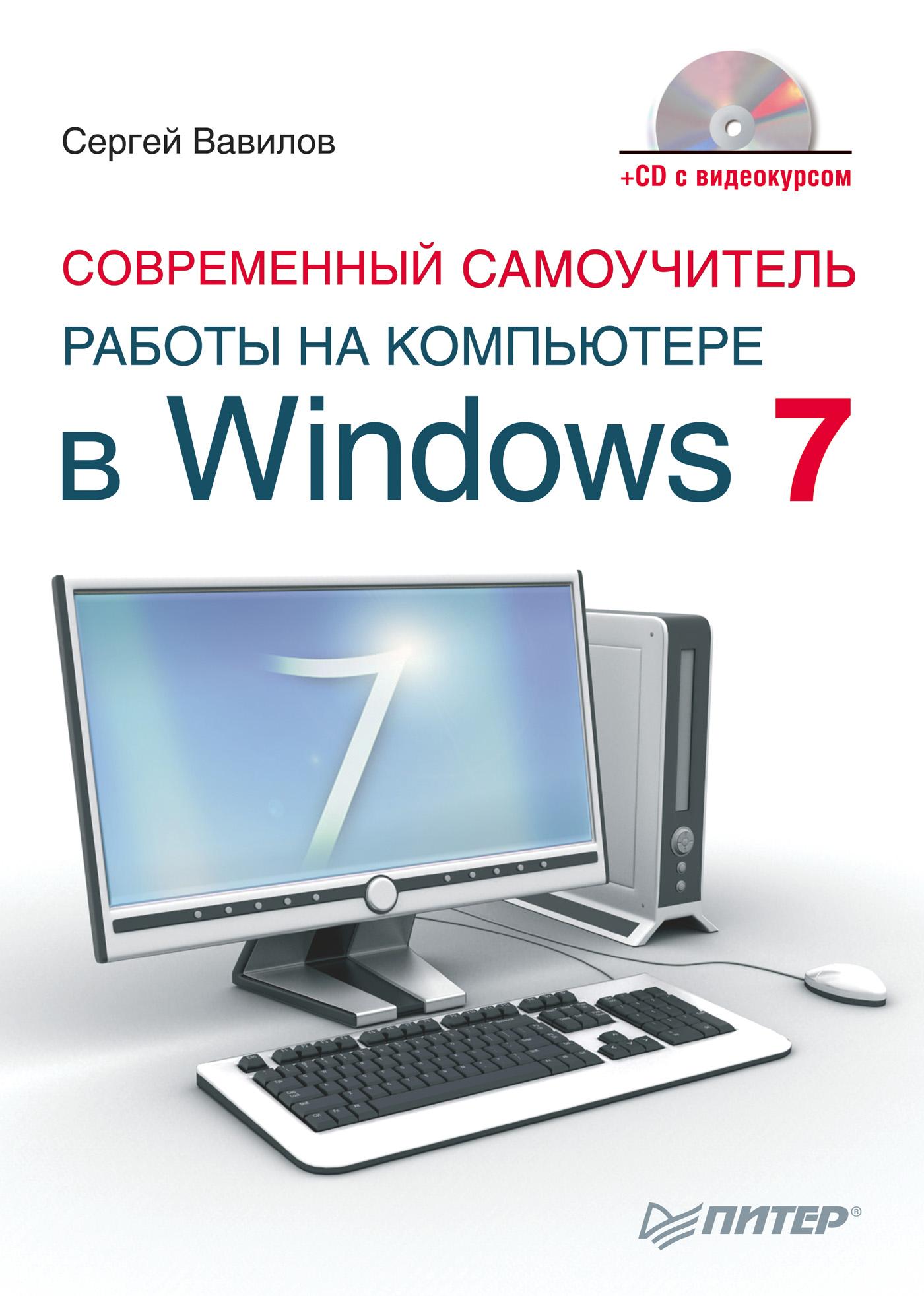 Сергей Вавилов Современный самоучитель работы на компьютере в Windows 7 вавилов с современный самоучитель работы на компьютере в windows 7