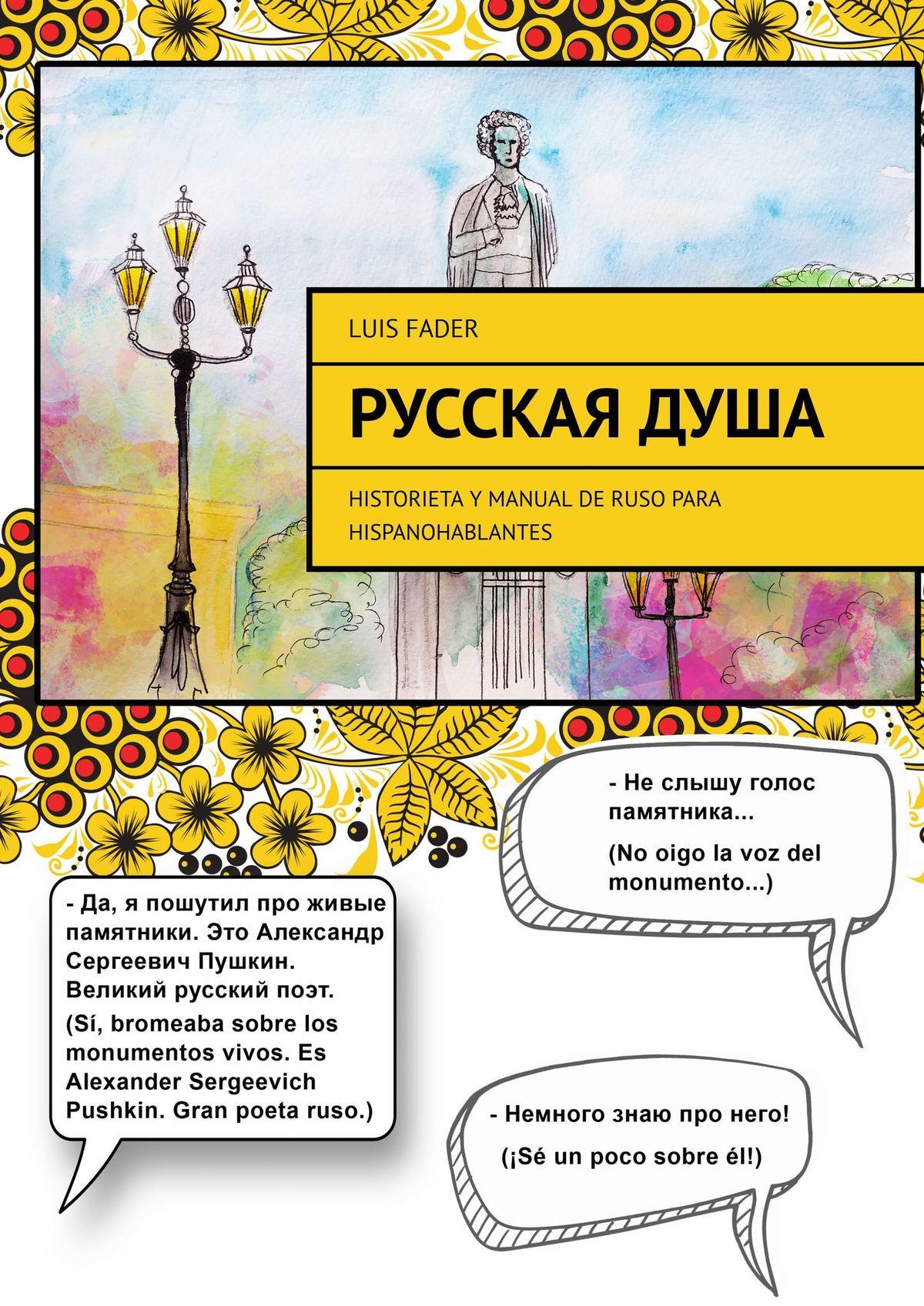 Luis Fader Русскаядуша. Historieta y manual de ruso para hispanohablantes цена в Москве и Питере