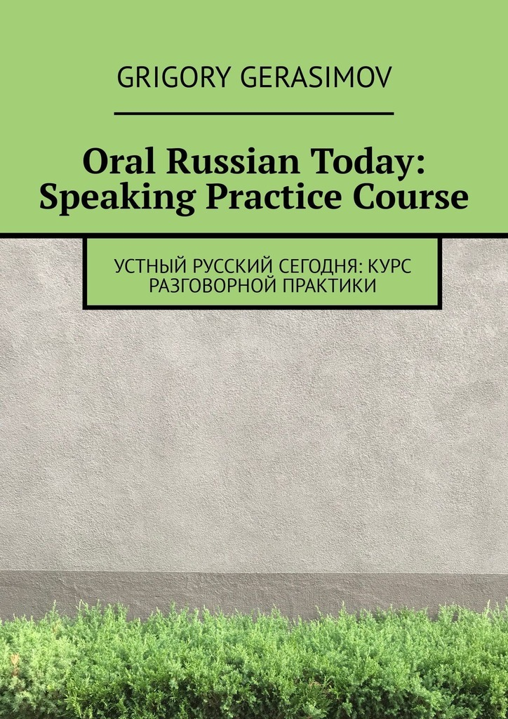 Григорий Герасимов Oral Russian Today: Speaking Practice Course russian comprehensive course book