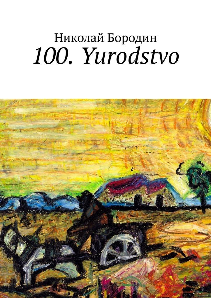 Николай Иванович Бородин 100. Yurodstvo