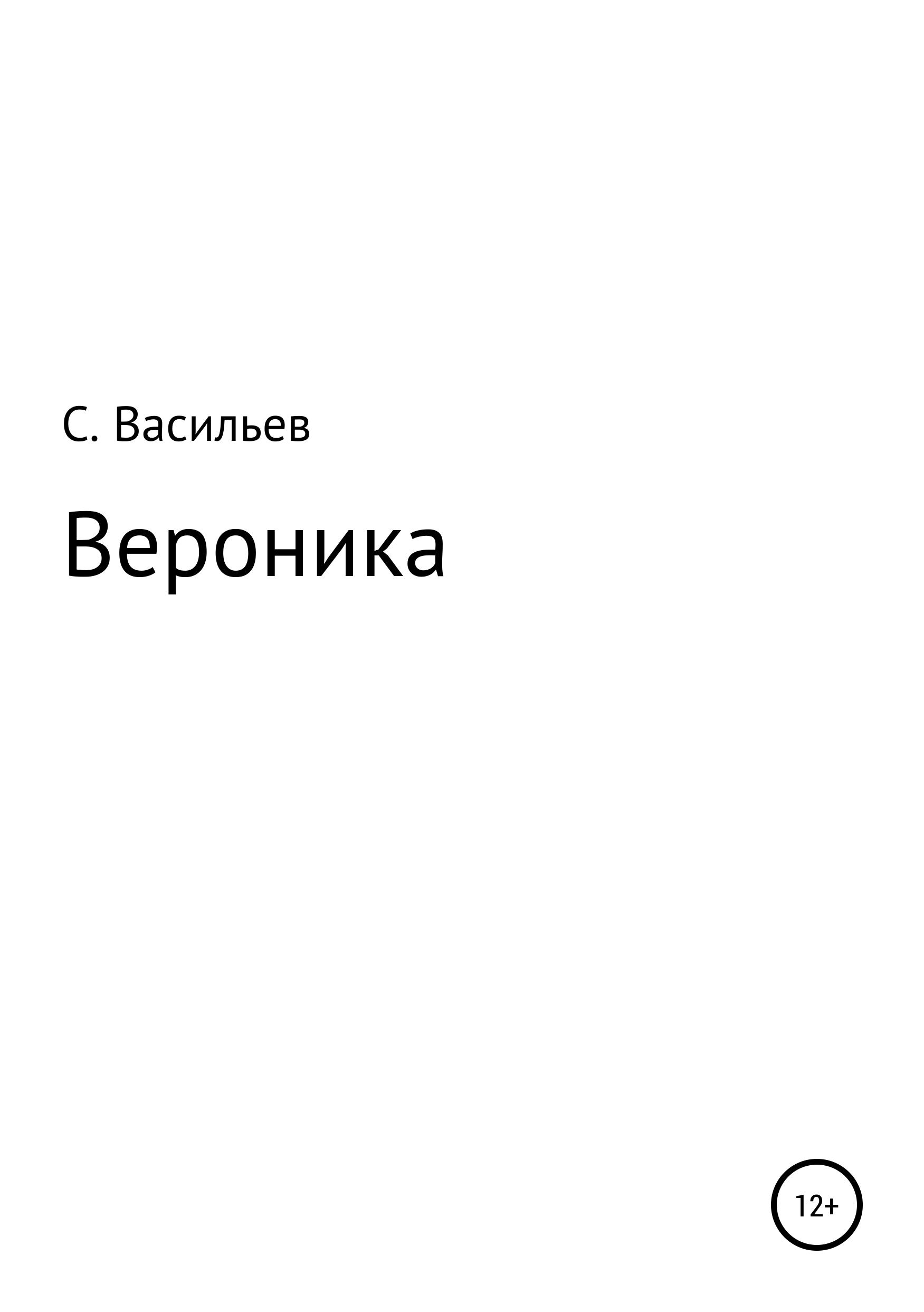 Сергей Викторович Васильев Вероника сергей васильев истории дальнобойщика